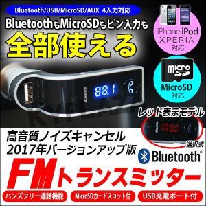 Bluetooth 対応 FMトランスミッター iPhone Android USB 無線 音楽再生 日本語マニュアル付属 ブルートゥース MicroSD AUX 1年保証 最新|kyplaza634s