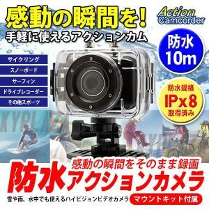 防水 10m アクションカメラ HD スポーツ サイクリング 撮影 日本語 マニュアル ウェアブルカメラ GoPro SJ4000 は最初は手が出ないって方への入門機として最適|kyplaza634s