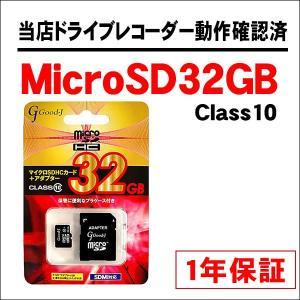 MicroSDHCカード 32GB 当店のドライブレコーダーで動作確認済み Class10相当 1年保証 セットで送料無料 G-MICROHC32-C10|kyplaza634s