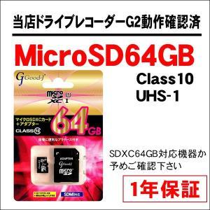 MicroSDXCカード 64GB 当店のドライブレコーダーで動作確認済み Class10相当 1年保証 セットで送料無料|kyplaza634s