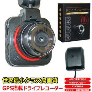 ドライブレコーダー ドラレコ あおり運転 対策 世界最小 GPS搭載 小型 高画質 400万画素 HDR Gセンサー搭載 駐車監視 HDMI出力 動体感知 自動録画 前後|kyplaza634s