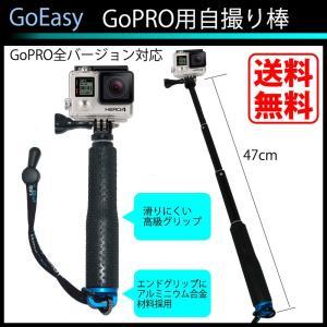 GoEasy 伸縮拡張 一脚 ポール セルカ棒 GoPRO Hero xiaoyi SJCAM LEVIN など様々な アクションカメラ に対応した 自撮り棒 アクセサリー|kyplaza634s