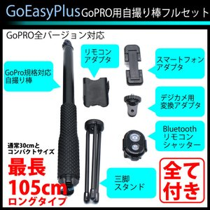 GoEasyPlus  伸縮拡張 一脚 ポール セルカ棒 GoPRO Hero SJCAM 自撮り棒 アクセサリー Bluetooth ワイヤレス リモコン デジカメ スマホ アダプタ 三脚 付属|kyplaza634s