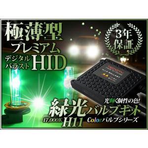 緑光 HID キット H11 35W グリーン 超極薄バラスト 17000K プレミアムモデル 3年保証|kyplaza634s