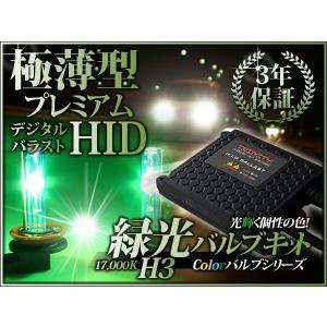 緑光 HID キット H3 35W グリーン 超極薄バラスト 17000K プレミアムモデル 3年保証|kyplaza634s