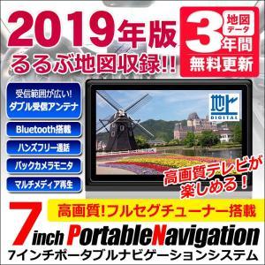 ポータブルナビ 強化アンテナ 地デジ フルセグ チューナー内蔵 カーナビ 7インチ 2019年版 地図 3年間更新無料 Bluetooth|kyplaza634s