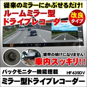 ドライブレコーダー ミラー型 ルームミラーモニター 4.3インチ 車載カメラ エンジン連動 自動録画 対応 Gセンサー搭載 日本語 マニュアル付属 1年保証|kyplaza634s