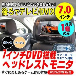 --限定特価-- シャープ 製液晶採用 7インチ 7.0インチ DVD搭載 ヘッドレスト モニタ 片側のみ1個 液晶 SHARP 安心 1年保証|kyplaza634s