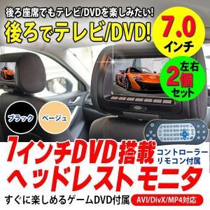 --限定特価-- シャープ 製液晶採用 7インチ 7.0インチ DVD搭載 ヘッドレスト モニタ 左右2個セット 液晶 SHARP 安心 1年保証|kyplaza634s