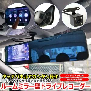 ドライブレコーダー バックカメラ付き 前後 同時録画 ルームミラー 5インチ 車載カメラ Gセンサー  後方録画 タッチパネル フルHD ドラレコ 1年保証|kyplaza634s