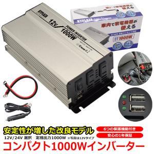 インバータ 12V 24V 選択 定格 1000W 最大 1...