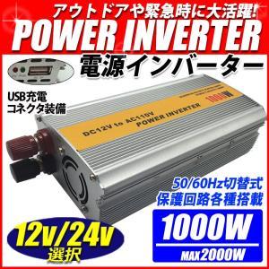インバータ 12V 24V 選択 定格 1000W 最大 2000W コンパクト サイズ 電源インバーター USB電源 DC12V DC24V / AC100V 50Hz/60Hz切替可 自動車 船 電源 一年保証|kyplaza634s