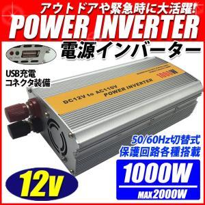 インバータ 12V 定格 1000W 最大 2000W 電源インバーター USB電源 DC12V / AC100V 50Hz/60Hz切替可 自動車 船 電源 一年保証