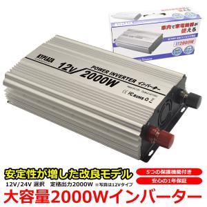 インバータ 12V 24V 定格 2000W 最大 3600W 電源インバーター DC12V DC24V / AC100V 自動車 船 電源 一年保証|kyplaza634s