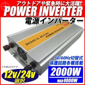 インバータ 12V 24V 定格 2000W 最大 4000W 電源インバーター DC12V DC24V / AC100V 50Hz/60Hz切替可 自動車 船 電源 一年保証|kyplaza634s