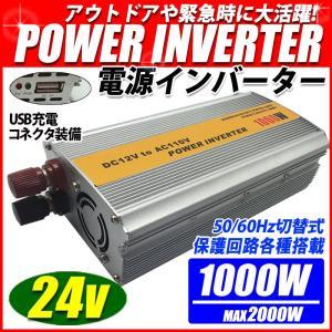 インバータ 24V 定格 1000W 最大 2000W 電源...