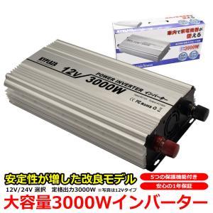 インバータ 12V 24V 選択 定格 3000W 最大 5600W 電源インバーター DC12V DC24V / AC100V 自動車 船 電源 一年保証|kyplaza634s