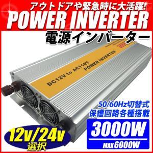 インバータ 12V 24V 選択 定格 3000W 最大 6000W 電源インバーター DC12V DC24V / AC100V 50Hz/60Hz切替可 自動車 船 電源 一年保証|kyplaza634s