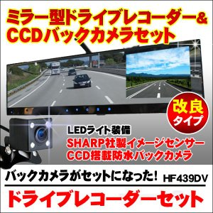 ドライブレコーダー ミラー バックカメラ セット SHARP 社製イメージセンサー CCD 搭載 防水 バックカメラ 日本 マニュアル付属 1年保証 前後|kyplaza634s