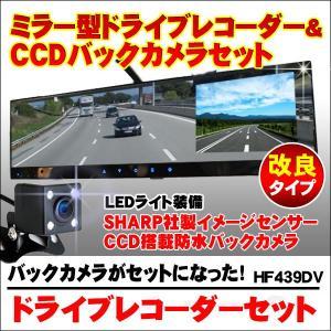 ミラー ドライブレコーダーセット SHARP 社製イメージセンサー CCD 搭載 防水 バックカメラ ルームミラー ミラー型 日本語 マニュアル付属 1年保証|kyplaza634s