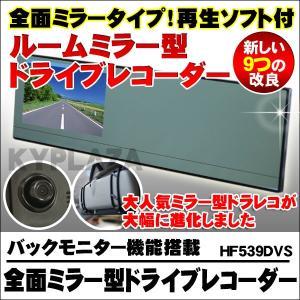 ドライブレコーダー 全面ミラー型 薄型 改良型 ルームミラーモニター 4.3インチ 車載カメラ Gセンサー 再生ソフト 日本 マニュアル付属 1年保証|kyplaza634s