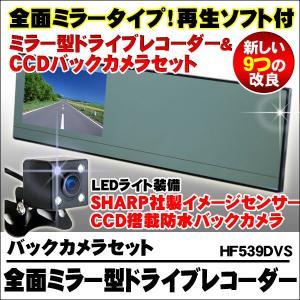 ドライブレコーダー 全面ミラー型 バックカメラセット 薄型 ミラー型  SHARP 社製 センサ ー CCD バックカメラ セット 車載カメラ 日本 マニュアル付属 1年保証|kyplaza634s