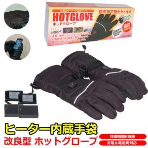 ホットグローブ 温熱 手袋 充電 / 電池 両対応 ヒーターグローブ ホッとグローブ スキー バイク...