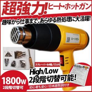 ヒートガン/ホットガン 超強力1800W熱処理 日本語マニュアル|kyplaza634s