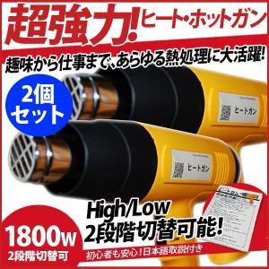 ヒートガン/ホットガン 超強力1800W熱処理 2個セット 日本語マニュアル|kyplaza634s
