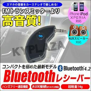Bluetooth レシーバー FMトランスミッター より 高音質 iPhone Android 無線 音楽再生 日本語マニュアル付属 ブルートゥース Bluetoothスピーカー AUX 1年保証|kyplaza634s