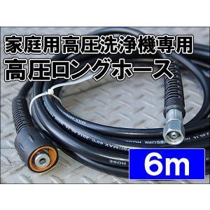 高圧洗浄機用 延長高圧ロングホース 長さ6m 延長用 送料無料|kyplaza634s