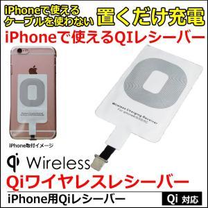 iPhoneで 置くだけ充電 iPhone対応 レシーバー 無接点充電 ワイヤレス充電 Qi Lightning コネクタ対応|kyplaza634s