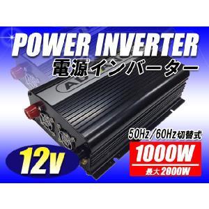 インバータ 12V 定格 1000W 最大 2000W 電源インバーター DC12V / AC100V 50Hz/60Hz切替可 自動車 船 電源|kyplaza634s