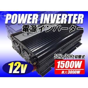 インバータ 12V 定格 1500W 最大 3000W 電源インバーター DC12V / AC100V 50Hz/60Hz切替可 自動車 船 電源|kyplaza634s
