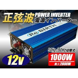 正弦波 インバータ 12V 定格1000w 最大2000w 正弦波インバーター DC12V / AC100V 50Hz/60Hz切替可|kyplaza634s