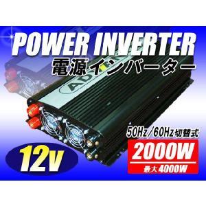 インバータ 12V 定格 2000W 最大 4000W 電源インバーター DC12V / AC100V 50Hz/60Hz切替可 自動車 船 電源|kyplaza634s