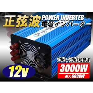 正弦波 インバータ 12V 定格3000w 最大6000w 正弦波インバーター DC12V / AC100V 50Hz/60Hz切替可|kyplaza634s