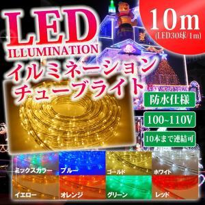イルミネーション LED チューブライト / ロープライト1...