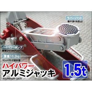入荷油圧 ガレージジャッキ アルミ製 軽量 シングルポンプ式 1.5t|kyplaza634s