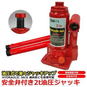 油圧ジャッキ ボトルジャッキ 2t 安全弁付き オーバーロード 防止機構 横向き HAYDRAULIC JACK 式|kyplaza634s