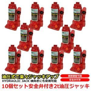 --10個セット-- 油圧ジャッキ ボトルジャッキ 2t 合計 20t 安全弁付き オーバーロード 防止機構 横向き HAYDRAULIC JACK 式|kyplaza634s