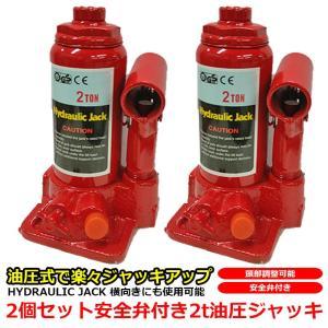--2個セット-- 油圧ジャッキ ボトルジャッキ 2t 合計 4t 安全弁付き オーバーロード 防止機構 横向き HAYDRAULIC JACK 式|kyplaza634s