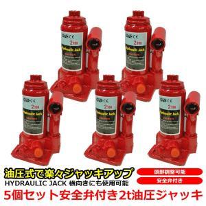 --5個セット-- 油圧ジャッキ ボトルジャッキ 2t 合計 10t 安全弁付き オーバーロード 防止機構 横向き HAYDRAULIC JACK 式|kyplaza634s