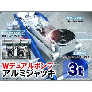 油圧 ガレージジャッキ アルミ製 ハイパワーデュアルポンプ搭載 3t|kyplaza634s