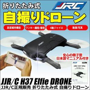 折りたたみ 自撮り ドローン ヘリコプター カメラ 搭載 6ch クアッドコプター ラジコン マルチコプター iPhone Android 日本語 マニュアル JJR/C H37 正規品|kyplaza634s
