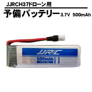 JJRCH37用 予備バッテリー 交換バッテリー|kyplaza634s