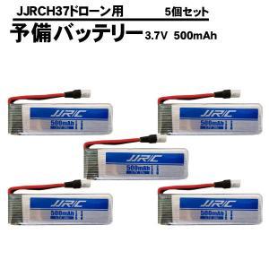 --5個セット-- JJRCH37用 予備バッテリー 交換バッテリー|kyplaza634s