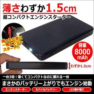 エンジンスターター  ジャンプスターター 薄型 コンパクト 8000mAh モバイル バッテリー上がり 充電 LEDライト 日本製 の説明書付属 1年保証|kyplaza634s