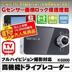 ドライブレコーダー フルHD 対応 台湾製 レンズ 筐体 採用 Gセンサー搭載 LEDライト HDMI出力 動体感知 日本 マニュアル付属 1年保証 K6000|kyplaza634s