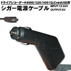 シガー電源ケーブル シガーアダプタ 12V 5.0V 5V K6000 ドライブレコーダー用シガーケーブル